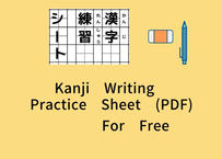 Printable Kanji Writing Practice Sheet (PDF) - Free