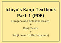 Ichiyo's Kanji Textbook Part 1 (PDF)