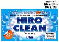 【20%OFF】ヒロクリーン [10L] H-01(除菌クリーナー)