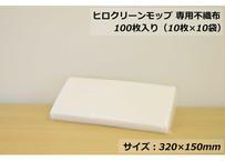 【20%OFF】ヒロクリーンモップ 専用不織布 H-04