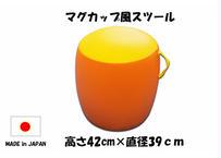マグカップ風スツール