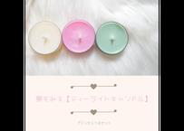 夢をみる【ティーライトキャンドル】プリンセス3点セット