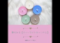 夢をみる【ティーライトキャンドル】全部セット(5色)