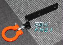 牽引フック 可倒式FH01 サニートラック