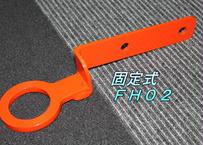 牽引フック 固定式FH02 サニートラック