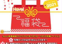 【Navel 2021新春!夢のお年玉箱】※数量限定/送料込み※