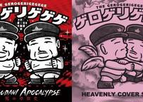 THE GEROGERIGEGEGE =ザ・ゲロゲリゲゲゲ / ウグイスダニアポカリプス = Uguisudani Apocalypse (特典Type A)