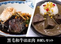 【お試し価格】とろとろ黒毛和牛お試しセット(牛ほほ肉の赤ワイン煮込み&和風カレー)