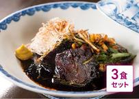【お得な3個セット】黒毛和牛ほほ肉の赤ワイン煮込み  3食セット