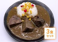【お得な3個セット】黒毛和牛ほほ肉の和風カレー  3食セット