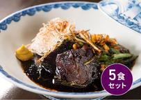【お得なカレー付き5個セット】黒毛和牛ほほ肉の赤ワイン煮込み+カレー2食おまけ