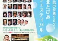 スペシャルコンサートオンラインチケット 新しい時代のきざし~次世代の合唱指揮者育成プロジェクト~