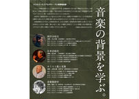 音楽の背景を学ぶ 西洋合唱史(3回券)