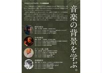 音楽の背景を学ぶ 日本合唱史(4回券)
