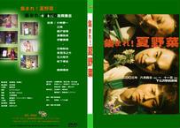 入門編 動物電気DVD 「集まれ!夏野菜」