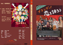 配信イベントメンバーの出演作 動物電気DVD 「ブランデー!恋を語ろう」