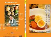 人気NO1 動物電気DVD「寝太郎の新作カレー」