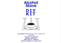 alcohol stove DIY kit (made by karafull drill)