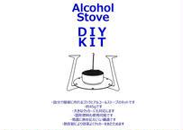 alcohol stove DIY kit (made by karafull drill)