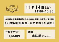 永江朗さん連続講座「これからの本・読書・出版界」第1回「21世紀の出版界、何が変わったのか」