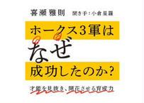 【11月6日(金) 19:00~20:30】喜瀬雅則「ホークス3軍はなぜ成功したのか? 才能を見抜き、開花させる育成力」《オンライン》