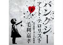 【11月7日(土) 19:15~20:45】毛利嘉孝「バンクシー アート・テロリスト」《オンライン》
