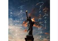 【11月7日(土) 16:00~17:30】久保文明×古矢旬「2020年アメリカ大統領選 世界はどこへ向かうのか」《オンライン》