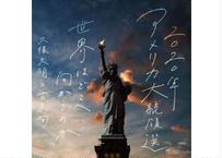 【11月7日(土) 16:00~17:30】久保文明×古矢旬「2020年アメリカ大統領選 世界はどこへ向かうのか」《会場参加》