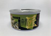 お寿司の缶詰『シャリ缶』鯖