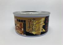 お寿司の缶詰『シャリ缶』名古屋コーチン