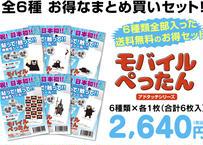 モバイルぺったん【全6種セット】6種×各1枚 - 送料無料のお得なセット!
