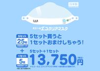 ミエールエコクリアマスク【5セット】+1セットサービス!(合計30枚)