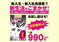 サッカクキング【1足】お試しキャンペーン!!