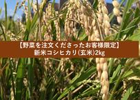 【野菜を購入くださった方限定】新米コシヒカリ(玄米) 2㎏