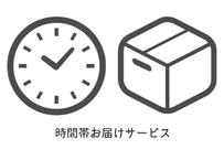 ヤマト運輸 時間指定サービス