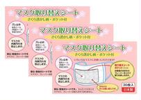 マスク取り換えシート(さくら透かし柄・ポケット付き) 3個セット