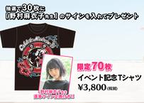 【野村麻衣子先生 サイン企画付き】 イベント記念Tシャツ