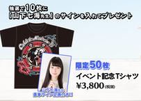 【山下七海先生 サイン企画付き】 イベント記念Tシャツ