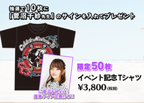 【菅沼千紗先生 サイン企画付き】 イベント記念Tシャツ