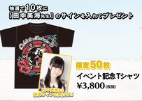【田中美海先生 サイン企画付き】 イベント記念Tシャツ