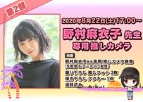 【野村麻衣子先生】専用推しカメラ チケット『第2部 17:00〜』