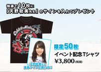 【天野聡美先生 サイン企画付き】 イベント記念Tシャツ