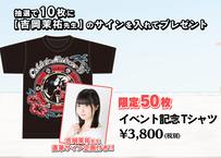 【吉岡茉祐先生 サイン企画付き】 イベント記念Tシャツ