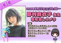 【野村麻衣子先生】専用推しカメラ チケット『第3部 20:00〜』