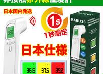 2020年秋最新モデル RABLISS KO-133 WHITE 赤外線温度計 非接触式温度計 デジタル 高精度