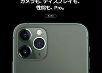 Apple iPhone 11 Pro Max SIMフリー 512GB