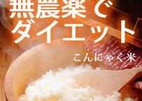 糖質制限&糖尿病食に 乾燥こんにゃく米 30袋入り あのIKKOさんがテレビで・・・