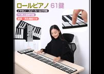 クルクルッと鍵盤を巻けてコンパクトな61鍵盤ロールピアノ