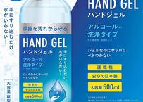 ケース売り ハンドジェル アルコール洗浄タイプ 日本製(12本入り)