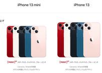 Apple iPhone 13 SIMフリー 128GB iOS 5G 電話 カメラ 6.1インチ 携帯電話 スマホ 先進的なデュアルカメラシステム